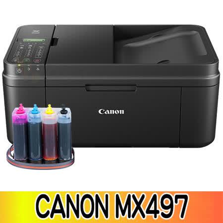 Canon MX497雲端無線多功能傳真複合機+連續供墨系統(黑色防水)