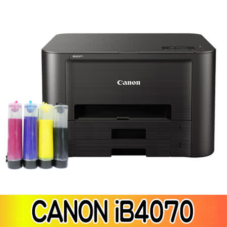 Canon MAXIFY iB4070 商用噴墨印表機+連續供墨系統(防水墨水)