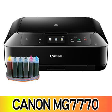 Canon PIXMA MG7770 六色 雲端觸控旗艦複合機+連續供墨系統(黑防防水)