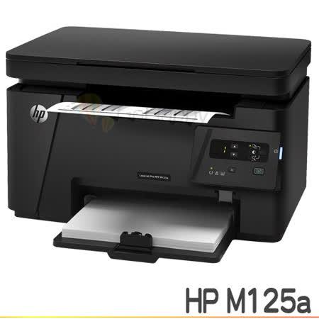 HP LaserJet Pro M125a 多功能雷射事務機
