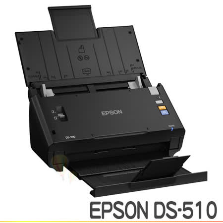 EPSON DS-510 饋紙式A4彩色影像掃描器