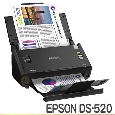 EPSON DS-520 商用文件饋紙式掃描器