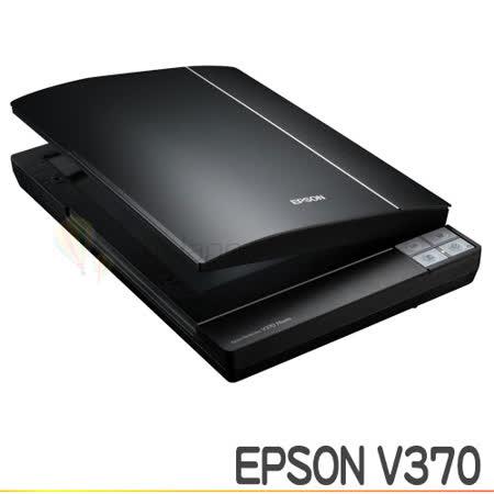 EPSON Perfection V370 Photo 超薄掃描器