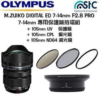 OLYMPUS M.ZUIKO DIGITAL ED 7-14mm F2.8 PRO+STC 7-14mm保護鏡專用 接環組+UV鏡+CPL偏光鏡+ND64減光鏡 (公司貨)