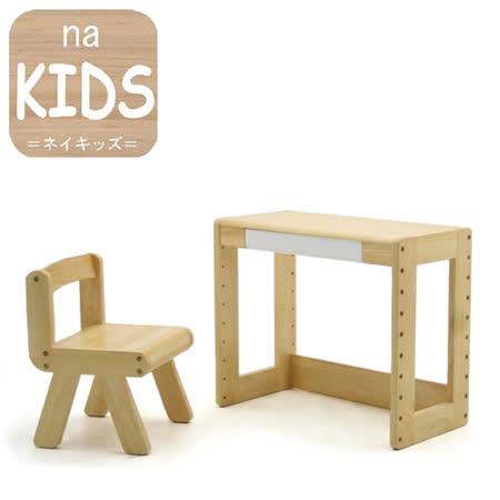 《C&B》na-KIDS兒童升降學習桌椅組