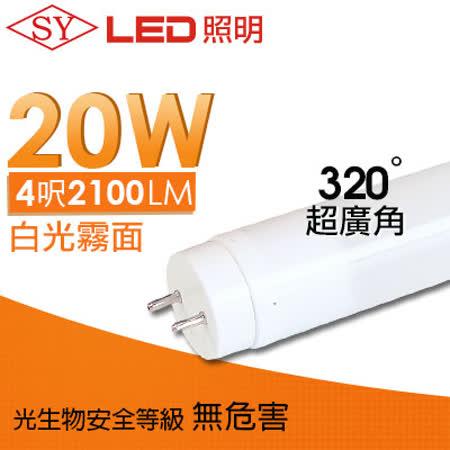 【SY 聲億】T8 廣角型 LED 燈管 4呎20W 白光 2100流明  高亮度 5入