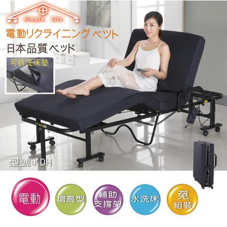 【Simple Life 】增高專利型電動水洗免組裝折疊床-KDH