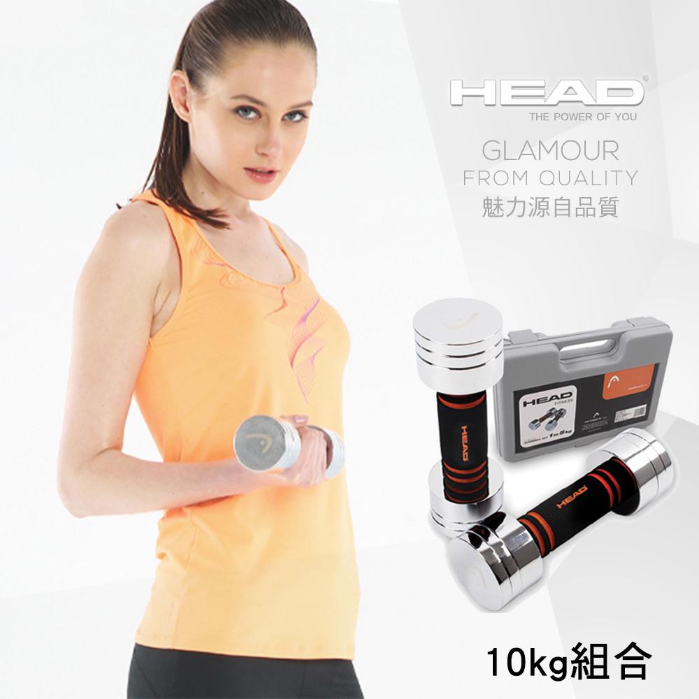 【HEAD 海远 百德】組合式啞鈴組-10kg