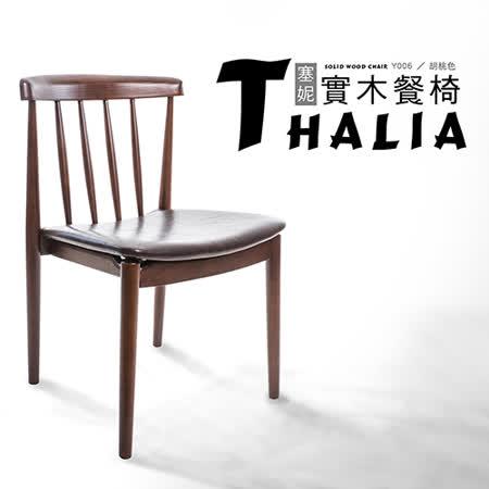 【Jiachu 佳櫥世界】Thalia塞妮實木餐椅
