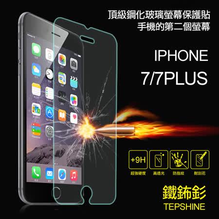 【鐵鈽釤】頂級鋼化玻璃保護貼 iPhone7 / iPhone 7 Plus