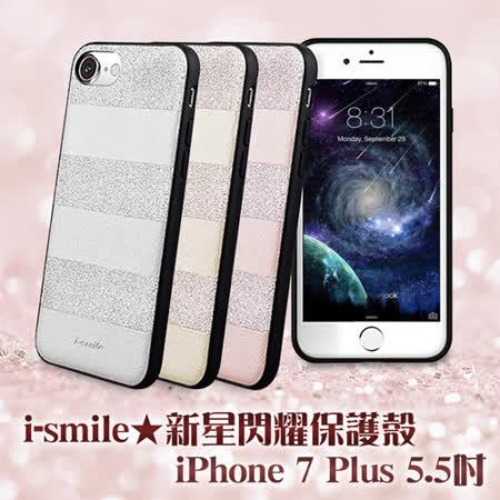 I-SMILE iPhone 7 Plus / i7+ 5.5吋 新星閃耀保護殼