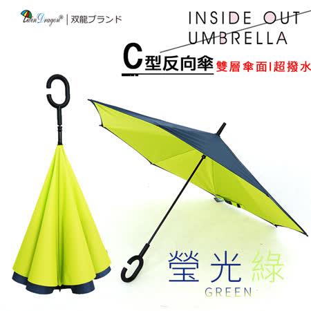 【雙龍牌】新式C型握把。雙層防潑水反向傘(瑩光綠下標區)。車用 防曬傘 防風傘 站立傘 晴雨傘A5842C