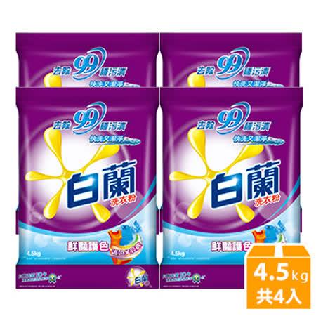 白蘭 鮮豔護色洗衣粉 (4.5kg x4入/箱)