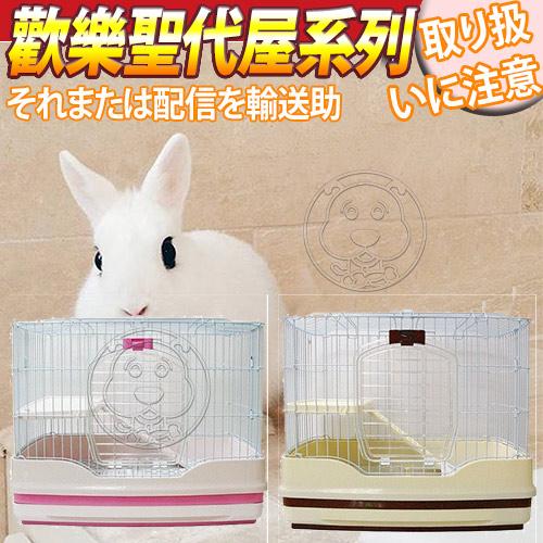 寵物補給站~愛兔歡樂聖代屋系列草莓巧克力兔籠