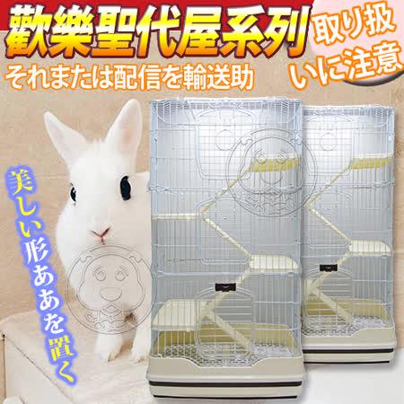 【開箱心得分享】gohappy 購物網寵物補給站》PPS-153愛兔歡樂聖代屋系列三層巧克力兔貓貂籠評價好嗎sogo 台灣