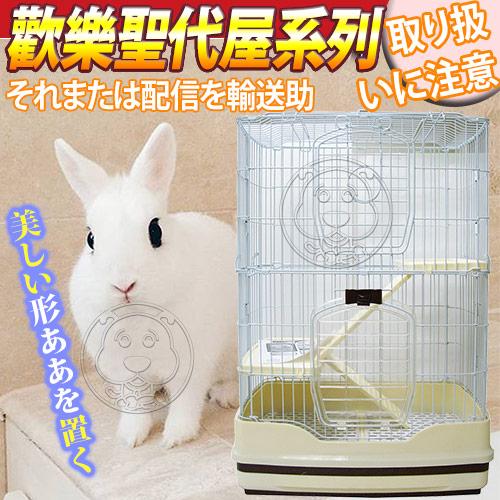 寵物補給站~PPS~152愛兔歡樂聖代屋系列雙層巧克力兔貓貂籠