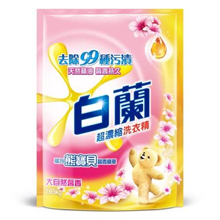 白蘭 含熊寶貝馨香精華洗衣精補充包 (1.65kg x6入/箱)
