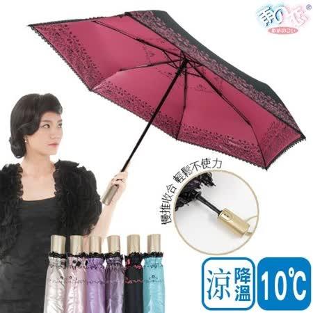 獨家降溫10℃安全自動開收-凡賽絲【亮紫色】SGS認證/防曬/抗UV/自動開收/防回彈-日本雨之戀
