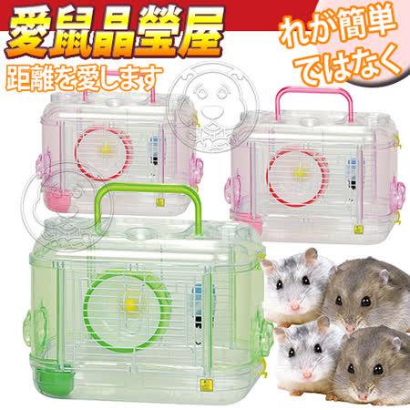 SANKO》鮮豔寵物愛鼠晶瑩屋MINI鼠籠