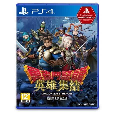 PS4 勇者鬥惡龍 英雄集結 闇龍與世界樹之城-中文版