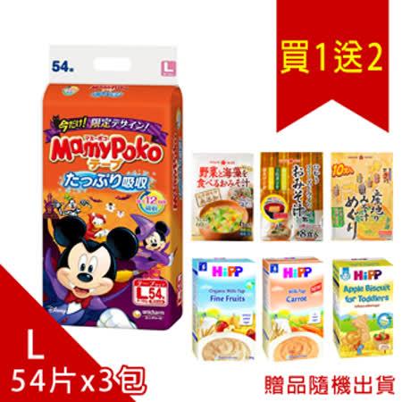 平輸【MamyPoko】秋季萬聖限定登場 ! (黏貼型)L54片*3包/箱