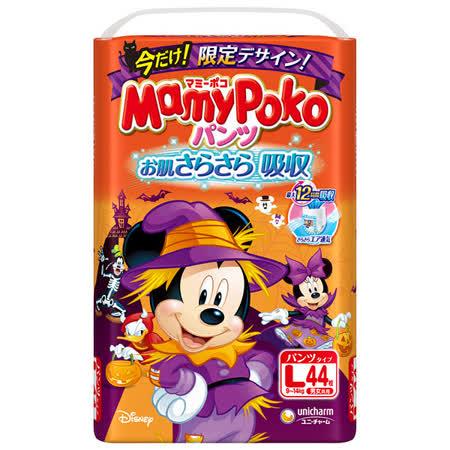 平輸【MamyPoko】秋季萬聖限定登場 ! (褲型)L44片*3包/箱