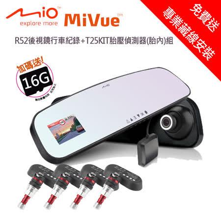【MIO】 MiVue™ R52 GPS後視鏡行車記錄器+T25KIT胎內式胎壓偵測器_送專業藏線安裝