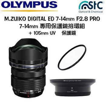OLYMPUS M.ZUIKO DIGITAL ED 7-14mm F2.8 PRO+STC 7-14mm 保護鏡專用接環組+105mm UV 保護鏡 (公司貨)