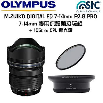 OLYMPUS M.ZUIKO DIGITAL ED 7-14mm F2.8 PRO+STC 7-14mm 保護鏡專用接環組+105mm CPL 偏光鏡 (公司貨)