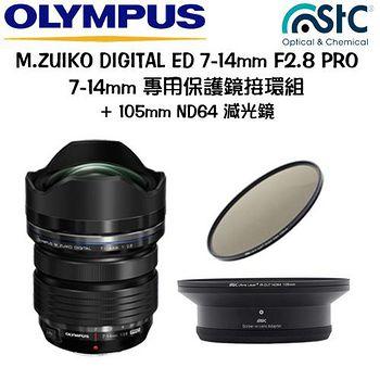 OLYMPUS M.ZUIKO DIGITAL ED 7-14mm F2.8 PRO+STC 7-14mm 保護鏡專用接環組+105mm ND64 減光鏡 (公司貨)