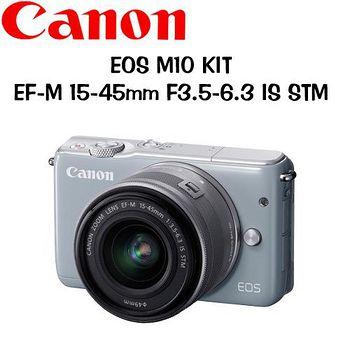CANON EOS M10 15-45mm STM (公司貨-灰色)-送專用鋰電池+CHIEF PINK WT-3520大腳架+OPP清潔組+保護貼