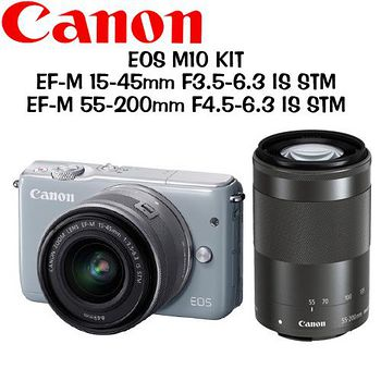 CANON EOS M10 15-45mm STM+55-200mm STM (公司貨-灰色)-送專用鋰電池+ CHIEF PINK WT-3520腳架+OPP清潔組+保貼