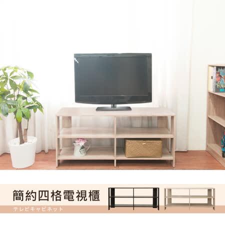 【Hopma】簡約四格電視櫃