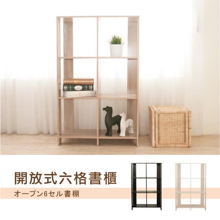 【Hopma】開放式六格書櫃-直式