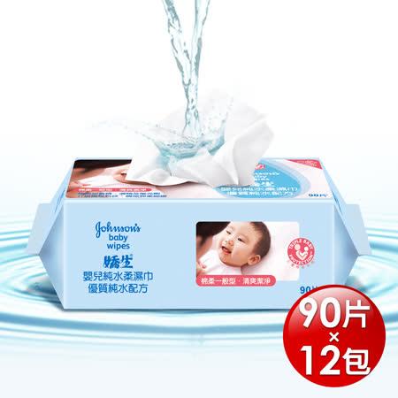 【全新升級】Johnson's嬌生嬰兒 純水柔濕巾-棉柔一般型 (90片 x12入/箱)