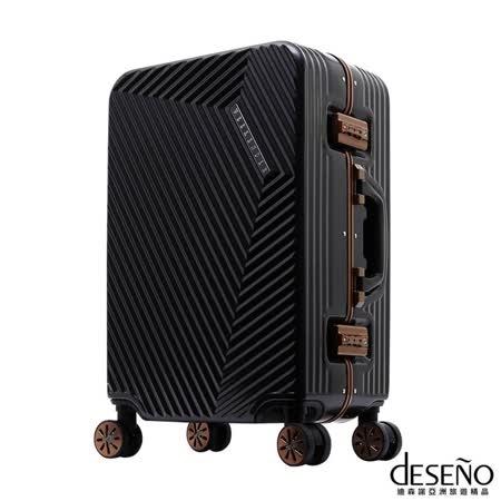 Deseno 索特典藏-28吋細鋁框箱(鈦灰)