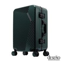 Deseno 索特典藏-26吋細鋁框箱(金屬綠)