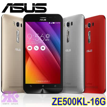ASUS ZenFone 2 Laser ZE500KL 2G/16G -贈專用皮套+9台灣 愛 買H鋼保+手機/平板支架+奈米噴劑