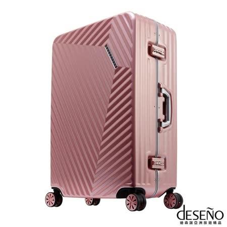 Deseno 索特典藏-28吋細鋁框箱(玫瑰粉)