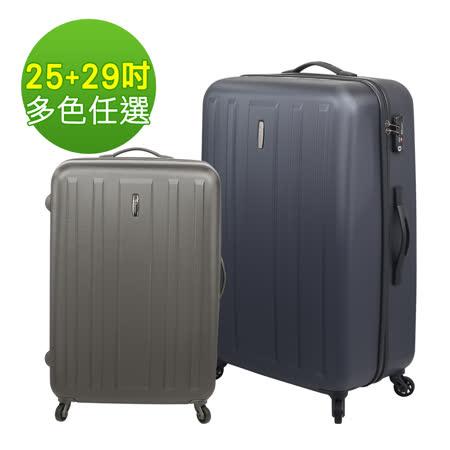 【EMINENT雅仕】萬國行李箱 25吋+29吋 輕量硬殼旅行箱 (多色任選)