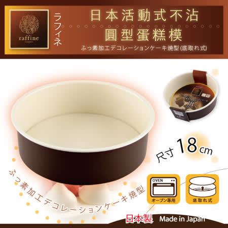 【好物分享】gohappy 線上快樂購【日本Raffine】活動式圓型白色不沾蛋糕烤模-18cm-日本製評價高雄 大 遠 百貨
