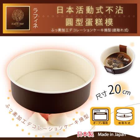 【部落客推薦】gohappy快樂購【日本Raffine】活動式圓型白色不沾蛋糕烤模-20cm-日本製價錢內 湖 量販 店