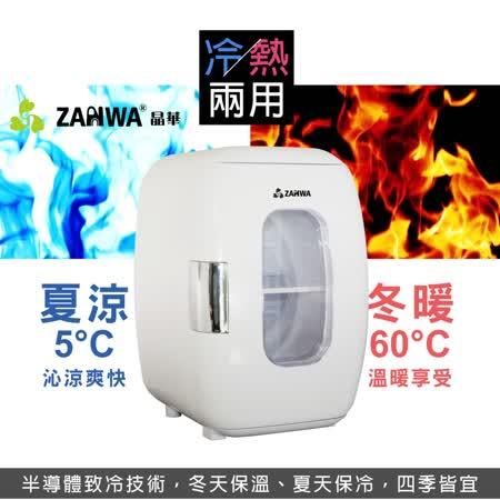 【真心勸敗】gohappy快樂購ZANWA晶華 冷熱兩用電子行動冰箱/化妝品冷藏箱/保溫箱 CLT-16W好用嗎板橋 愛 買