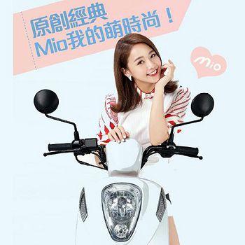 SYM三陽機車 mio 115 (鬼鬼吳映潔代言) 鼓煞-2016新車