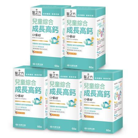 【台塑生醫】兒童綜合成長高鈣口嚼錠(60錠/瓶) 5瓶/組