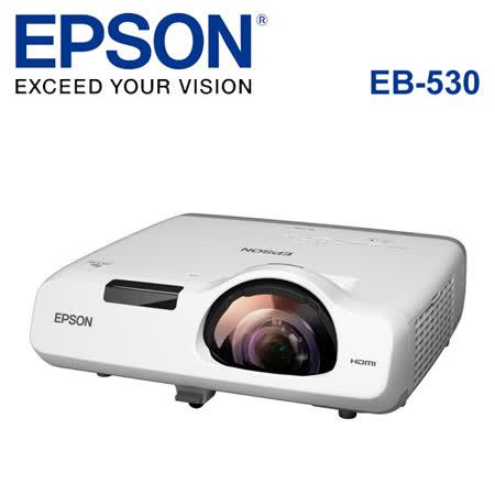 EPSON  台灣愛普生 短距投影機 EB-530