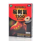 (加強型)易利氣磁力貼1300高斯24粒(3盒)