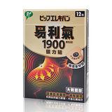 (大範圍)易利氣磁力貼1900高斯12粒(3盒)