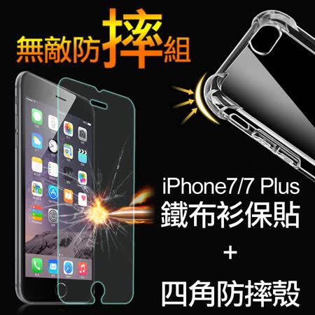 【無敵防護組】iPhone 7/iPhone 7 Plus 鐵鈽衫玻璃鋼化保貼+四角防摔果凍套