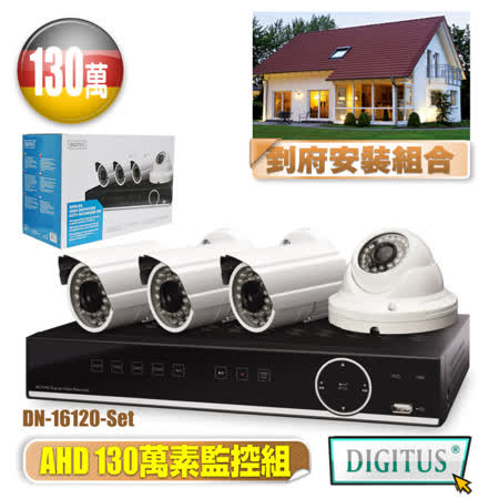 曜兆DIGITUS AHD130萬畫素4路監控含施工組合(3T硬碟)